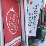いちご大福専門店 ぽたぽたいちご -