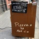 ピッツェリア ダ マルコ -