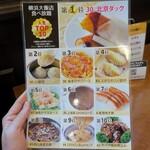 横浜大飯店 - メニュー⑦。