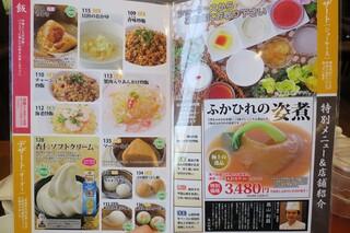 横浜大飯店 - メニュー⑤。