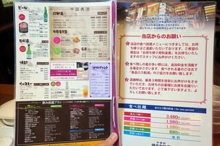 横浜大飯店 - メニュー⑥。