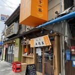 大阪王 - お店♪