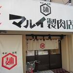 マルイ製肉店 -