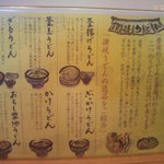 丸亀製麺 - 商品紹介