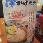 丸亀製麺 - 冷かけフェア(2012.08.29)