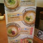 丸亀製麺 - 冷かけフェアメニュー(2012.08.29)