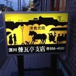 深川煉瓦亭 支店 -