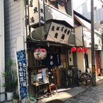 天ぷら食堂 魚徳 - 天麩羅食堂 魚徳さん♫