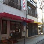 中央亭 - 沼津きっての人気店、13時を待たずに売り切れ閉店となる