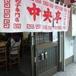 中央亭 - 沼津餃子の聖地「中央亭」。昼時は行列覚悟、店内は相席にならないので居心地良し