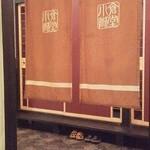 小樽食堂 - こういう暖簾で仕切られてます
