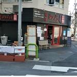 麺屋のろし - 外観