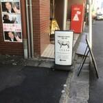 ISSA - 通り沿いにある立て看板(2020.12.21)
