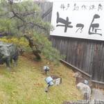 創作焼肉 神戸 牛乃匠 - 看板