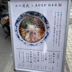 鮮魚と炉端焼き 魚炉魚炉 -