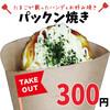 Sakuratei - 料理写真:
