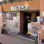 ビール100円『たんと』 - 外観