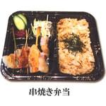 鉄板串焼き 創作小皿 咲蔵 - テイクアウト