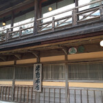 みやじまの宿 岩惣 - 旅館 外観