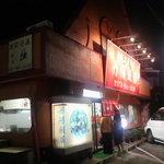 丹陽飯店 -