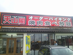 天山閣 レインボー通り店