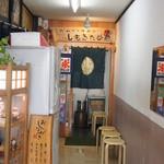 しもきた茶苑大山 - こちらが喫茶の入り口です。