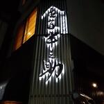 日本橋 天丼 金子半之助 -