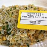 中国料理 丹甫 - セロリとシラスの炒飯 ¥880