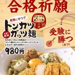 日の出らーめん - 合格祈願!『トンカツガッツ麺』