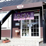 セルフうどん麺太郎 - 麺太郎