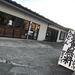 おしの製麺所 - 店舗外観