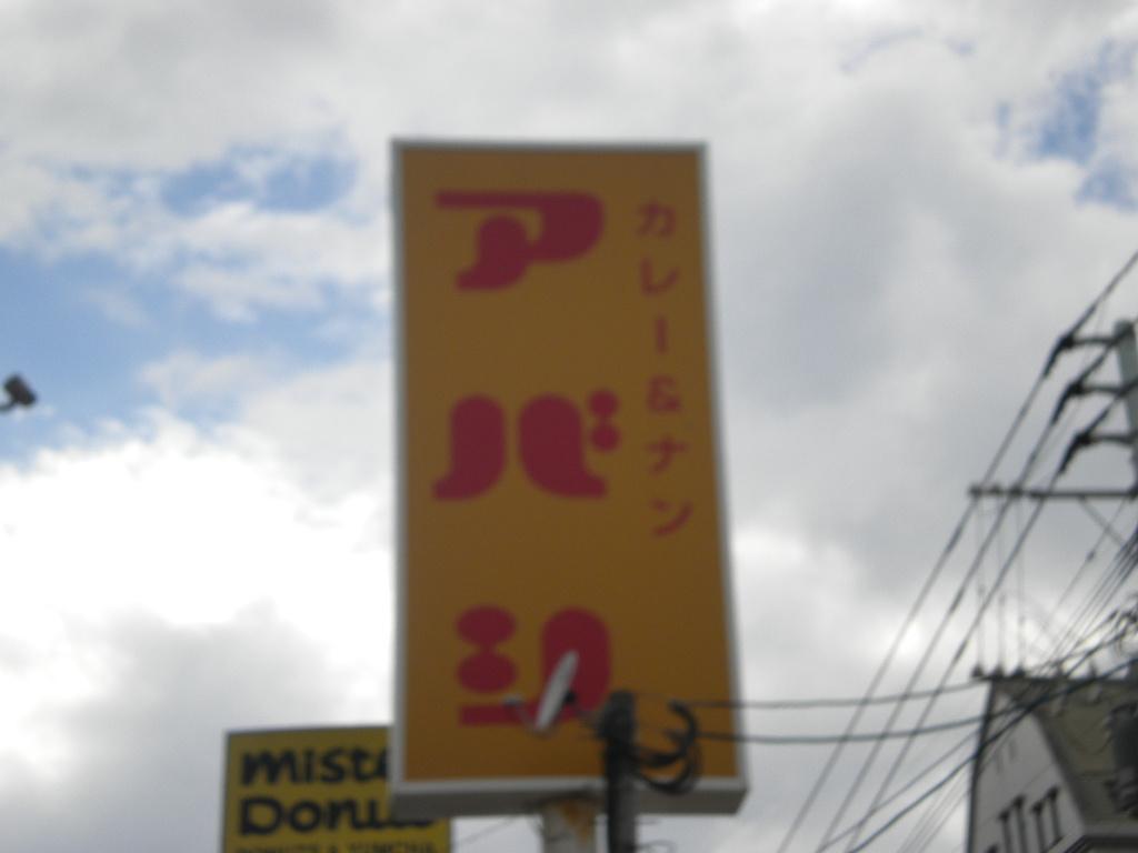 アバシ 那珂川店