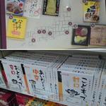梅田カレーコレクション 2nd - 全国各地のご当地カレーももちろんあります