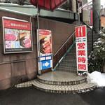焼肉のかわはら - 前日の雪が残るお店の入り口