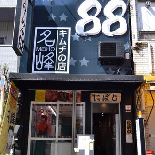◆名駅、東山動植物園に姉妹店が御座います♪