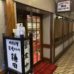 鎌田 - 入り口
