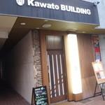 耀 - 店舗入口