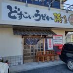 どすこいうどん浜ちゃん - 【2021.2.10(水)】店舗の外観
