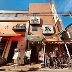 ホルモン焼道場 蔵 - 【2021年2月10日】『ホルモン焼道場 蔵』吉祥寺店さん。