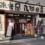 味噌屋 八郎商店 - 新宿駅、新宿西口駅から小滝橋通りを大久保寄りに進んだ右側、二郎の右隣にあります。