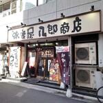 味噌屋 八郎商店 - うまいぜベイビー。
