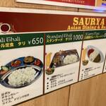 Sauryaajiandaininguandoba - お値打ち 650円+税