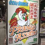 オッソ・ブラジル -