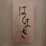 はらまさ - 日本料理「はらまさ」(*´∇`)ノ