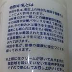 14581087 - 特別牛乳の説明 肥料や水までかなり拘っているようです