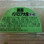 宮野目特産物直売所 案山子 - 抹茶ババロア大福