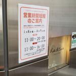赤坂 レッドシックス - 営業時間
