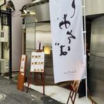 赤坂 レッドシックス - のぼり