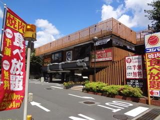焼肉きんぐ 府中店 - 甲州街道沿い、コジマの隣