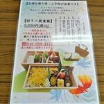 レストランからたち - 料理写真:お持ち帰り用 彩り二段重箱